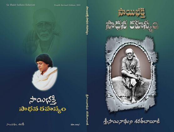 Sai Bhakti Sadhana Rahasyam